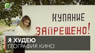 #ГеографияКино: «Я худею» (Бортич, Шнуров и Кулик)