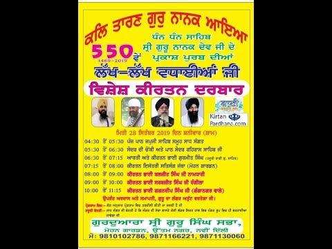 Live-Gurmat-Kirtan-Samagam-From-Mohan-Garden-Uttam-Nagar-Delhi