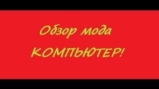 Обзор мода на майнкрафт 1.6.2 КОМПЬЮТЕР!