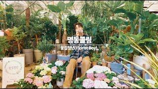 꽃집청년(Florist Boy)이 부른 '카더가…