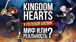 Kingdom Hearts III - action-RPG или нет?