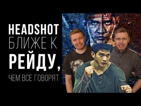 """""""Рейд: Пуля в голове"""" обзор (2016): вся правда о фильме."""