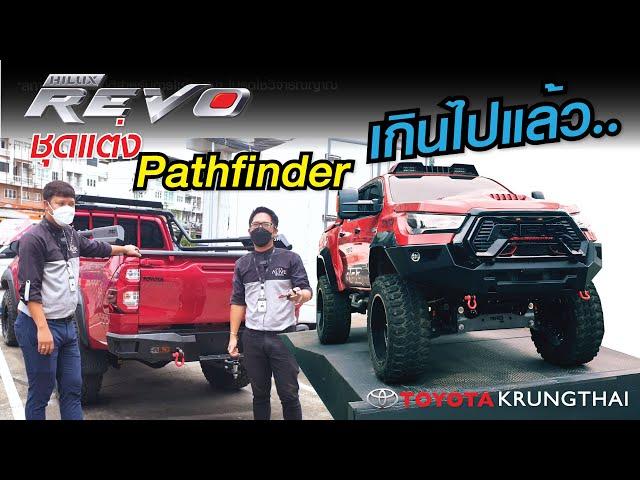 ลุยทุกที่ กับ Hilux Revo ชุดแต่งพิเศษ Pathfinder (อย่าพึ่งซื้อถ้ายังไม่ได้ดู)
