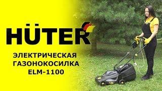 Обзор электрической газонокосилки HUTER ELM-1100