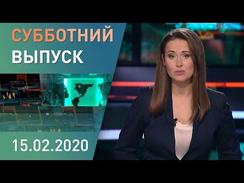 Субботний выпуск: Послание Лукашенко в топ-100; выборы в Беларуси; рекорды комбайнеров