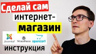 Как создать интернет-магазин на WordPress. Отличный VPS сервер для интернет магазина (инструкция)