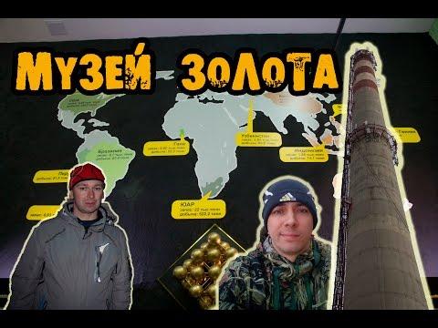Березовский музей Золота. Шатаем трубу БЗСК. Den Сталк #13