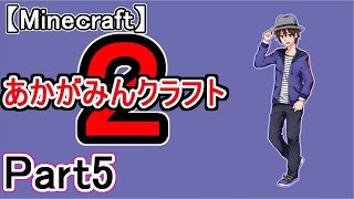 【マイクラ実況】あかがみんクラフト2 Part5【赤髪のとも】 thumbnail