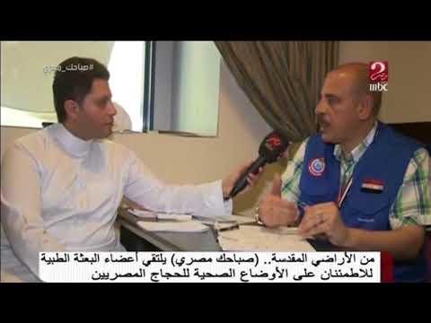 رئيس فريق الطب الوقائي بالبعثة الطبية للحج : تم توزيع منشورات علي الحجاج لنشر الوعي الصحي بينهم