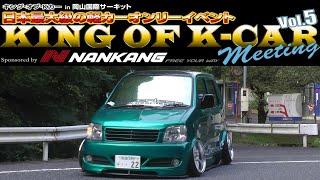 KING OF K CAR meeting Vol 5 【搬出3】 キングオブKカーin岡山国際サーキット