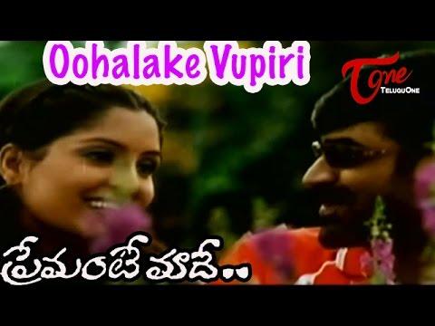 Premante Maade Songs - Oohalake Vupiri - Reena - Vinay Babu