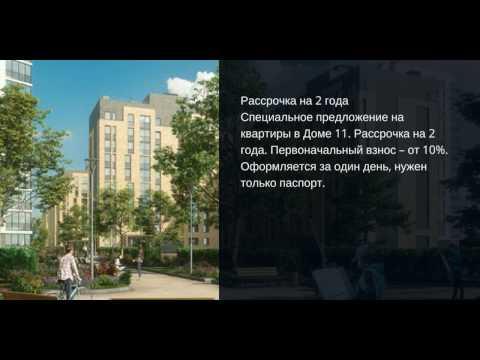 Купить квартиру в Видном, Тюмень. Новостройки Тюмени