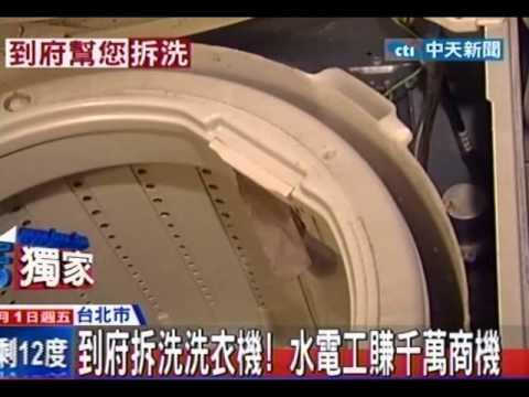 百武組長之東元滾筒乾衣機維修完成後影片 | Doovi