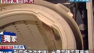 中天新聞》到府拆洗洗衣機! 水電工賺千萬商機