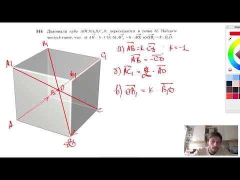 №344. Диагонали куба ABCDA1B1C1D1 пересекаются в точке О. Найдите число K такое,