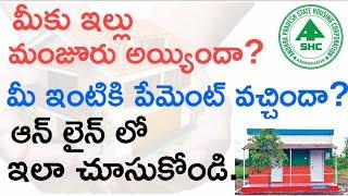 How to check AP housing application status | AP housing selection list | Andhra Pradesh housing 2021