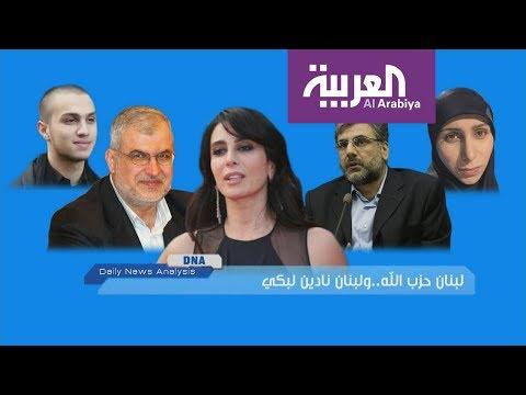 DNA | لبنان حزب الله ولبنان نادين لبكي  - نشر قبل 3 ساعة