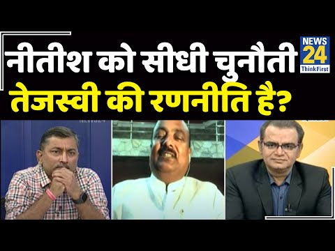 नीतीश को सीधी चुनौती तेजस्वी की रणनीति है? Sukesh Ranjan और Sandeep Chaudhary के साथ सबसे बड़ी बहस