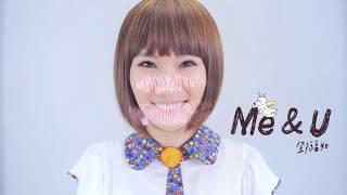 鄧福如(阿福)【Me & U】官方完整版高畫質HD MV