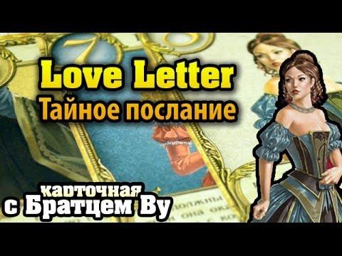 Love Letter (Тайное послание) - карточная настольная игра с Братцем Ву