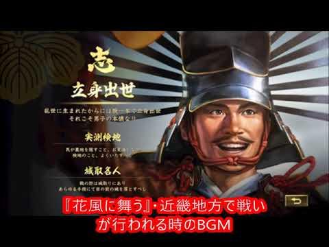 信長の野望・大志 BGM 『花風に舞う』