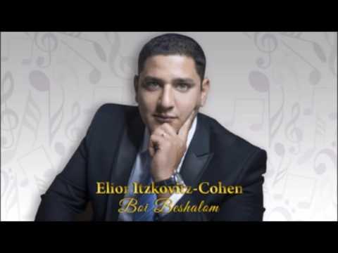 Elior Itzkovitz Cohen Boi Beshalom / אליאור איצקוביץ כהן בואי בשלום