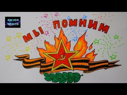 """Рисунок к ДНЮ ПОБЕДЫ 9 МАЯ """"МЫ ПОМНИМ"""", рисунки для детей/438/Drawing For Victory Day"""