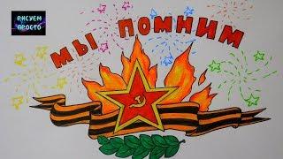 Рисунок к ДНЮ ПОБЕДЫ 9 МАЯ ''МЫ ПОМНИМ'', рисунки для детей/438/Drawing for victory day