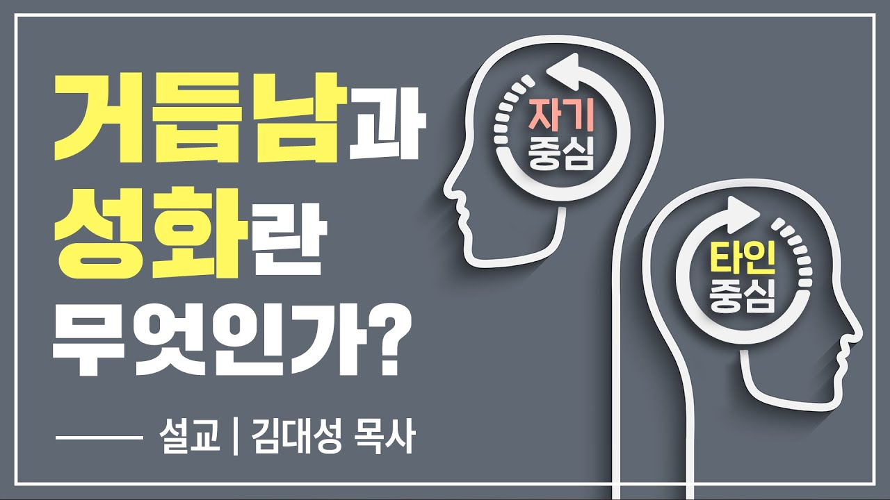 [진리횃불교회 설교] 거듭남과 성화란 무엇인가? | 김대성 목사