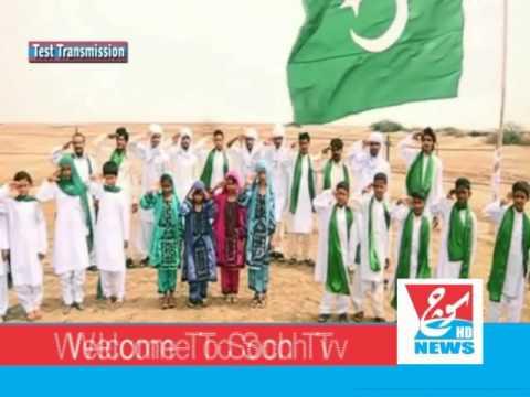 Jeevay Jeevay Balochistan