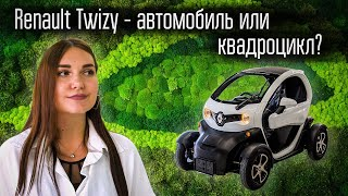 Обзор на Renault Twizy.  Такого авто ты еще не видел!
