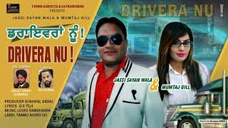 DRIVERA NU || ਡਰਾਈਵਰਾਂ ਨੂੰ || Full Punjabi Song || Jassi Sayan Wala & Mumtaj Gill || Tannu Audio Co.
