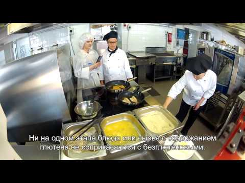 Приготовление безглютеновой пищи на предприятиях общественного питания