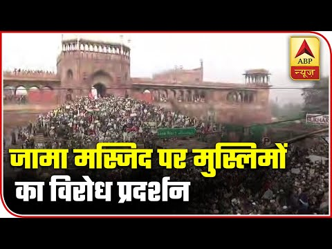 Jama Masjid: Thousands Of Muslims Gather To Protest Against CAA | ABP News