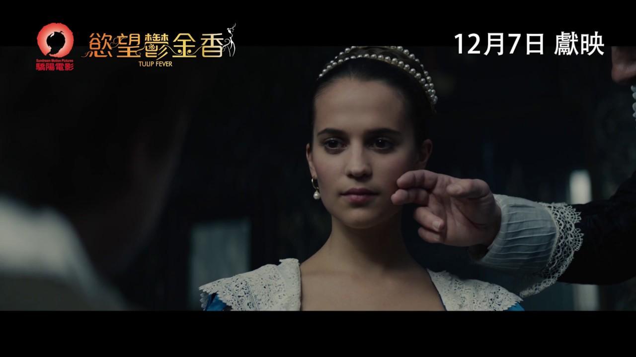 《慾望鬱金香》(Tulip Fever) 香港版激情版 預吿 12月7日 獻映 - YouTube