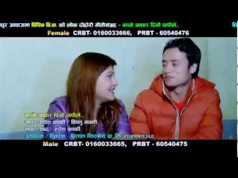 Bachne Aadhar Diyo Papile Promo | Rupesh Karki & Bishnu Majhi | Dhital Films