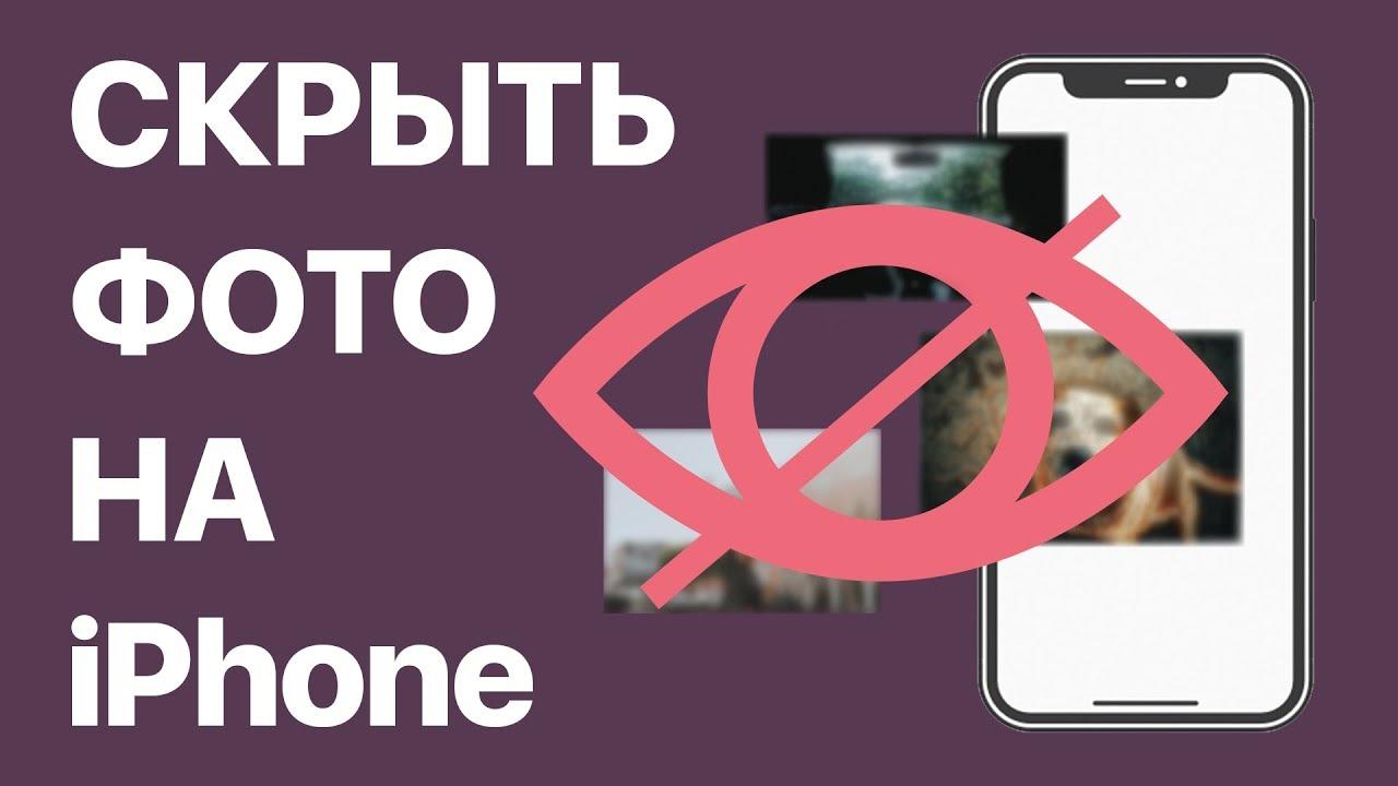 Как скрыть фото на iPhone? Скрываем фотографии в ...
