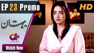 Pakistani Drama | Bohtan - Episode 23 Promo | Aplus Dramas | Sanam Chaudry, Abid Ali, Arslan Faisal