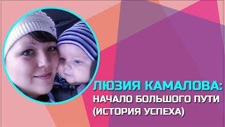 Люзия Камалова: Начало большого пути. История успеха - STAFF-ONLINE