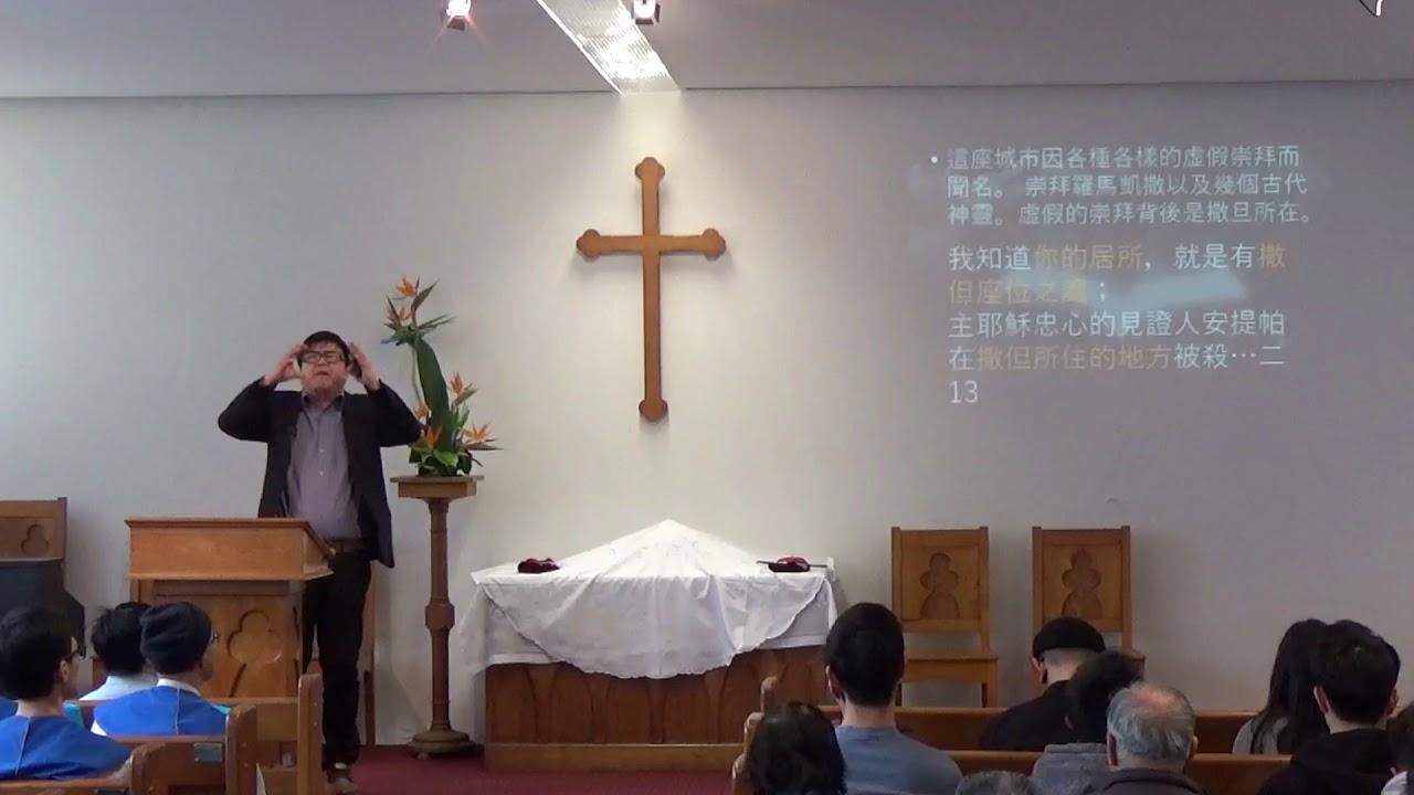 啟示錄系列信息之6:一間妥恊的教會    20180805