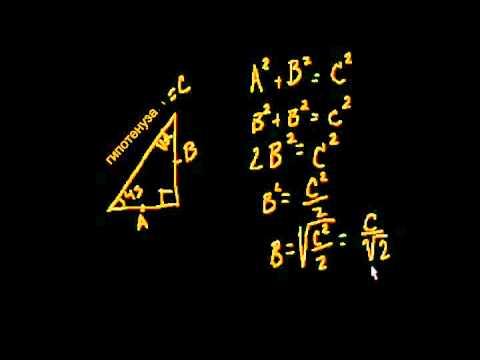 Треугольники с углами 45, 45 и 90 градусов