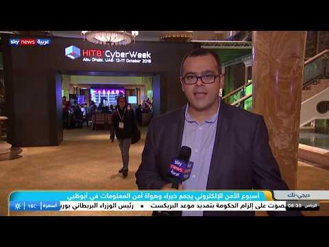 أسبوع الأمن الإلكتروني يجمع خبراء وهواة أمن المعلومات في أبوظبي  - نشر قبل 2 ساعة