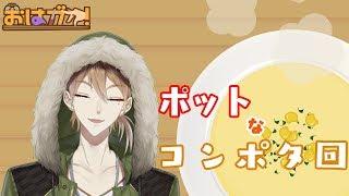 [LIVE] おはガク!4th 4ピース目! !!ポットなコンポタ!
