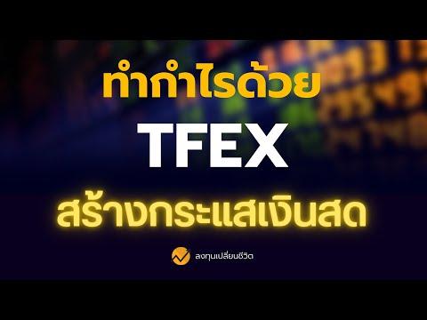 เทรดเดอร์ TFEX ทำกำไร Daytrade สร้างกระแสเงินสด หน้าเทรดปี 2021