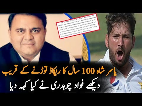 Fawad Ch Reaction On Yasir Shah Going To Break 100 Years Old Record || Yasir Shah Record 2018