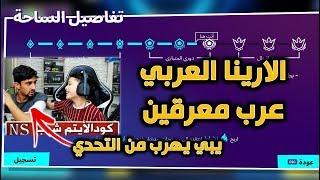 اقوى تحدي في طور الارينا العربي على كل قتلة 500 فيبوكس فورت نايت
