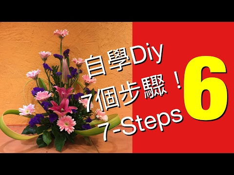 "Flower Arrangement Elementary level lesson 6 ""Dip""Elementary level 插花初級第6課「疊」EL-06"