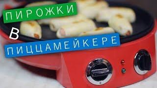 Пирожки в пиццамейкере  Kitfort КТ-1614, обзор, распаковка/ Рецепты и Реальность / Вып. 202