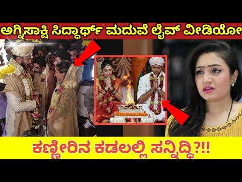 ಅಗ್ನಿಸಾಕ್ಷಿ ಸಿದ್ಧಾರ್ಥ್ ಮದುವೆ ಲೈವ್ ವೀಡಿಯೋ ನೋಡಿ | Siddharth #VijaySurya | Kannada Thare Tv