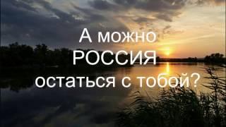 А можно Россия остаться с тобой